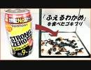 「ふえるわかめ」を大量に食べたゴキブリに缶チューハイを飲ませたらめちゃくちゃ吐く説。