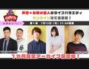 【1カ月限定公開】イケボライブ 第1夜【7月13日(月)】