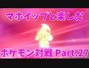 【ポケモン剣盾】マホイップと楽しむポケモン対戦Part.27【シングル:スカーフ型】