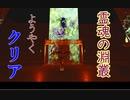 【二人三脚絶叫プレイ】シャドーコリドー 影の回廊【14回目】