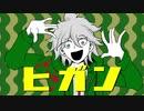 【手描きダンガンロンパ】狛枝でヒガン