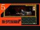 【実況】美少女探偵団と行く難事件ツアー#5【御神楽少女探偵団】