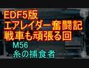 【地球防衛軍5】エアレイダー奮闘記 フォボスの恐ろしさを知る旅 M56【実況】