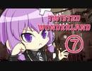 【twisted wonderland】結月ゆかりがディズニーの美男子まみれゲームをする#7【VOICEROID実況】