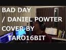 BAD DAY / DANIEL POWTER COVER BY TARO16BIT