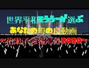 【あなたの町の良動画】世界平和モララーがあなたの町の良動画 ~ 花果子念報号外2020【初挑戦】