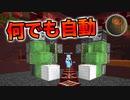 【Minecraft】移動手段はこれ 要塞トラップ装飾-ピストンボルト製作編 CBW #90 アンディマイクラ (JAVA 1.15.2)