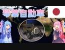 琴葉姉妹は大日本帝国に自動車を普及したい!【VOICEROID実況】