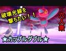 【ポケットモンスターソード・シールド】最強♡愛情理論♡「カップルダブル」【おおはし・Nisan】Part12