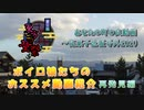 【あなたの町の良動画】ボイロ娘たちのおススメ動画紹介・再発見編【第12回東方ニコ童祭】