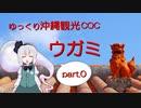 【ゆっくりTRPG】ゆっくり沖縄観光COC/ウガミ【リプレイ風動画】第0話