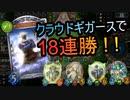 【ガチデッキ】クラウドギガースと一緒に18連勝!!雲男最強説【shadowverse】