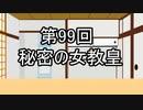 あきゅうと雑談 第99話 「秘密の女教皇」