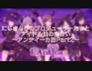 【にじさんじ切り抜き】シャニマスアイドルとの初対面【アンティーカ編Part2】