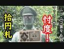 【GHQ】忖度しちゃったか…拾円札作成に様々な圧力が!?