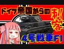 【WarThunder】琴葉姉妹の戦車兵生活 パート6 ~Ⅳ号戦車F1型~