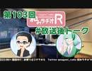 和みラヂオR 第103回 未公開トーク(放送後トーク)