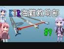 【Stromworks】KTR海難救助部 part9【Voiceroid実況】