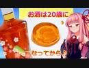 【VOICEROIDキッチン】お酒は好きですか?【梅酒ゼリー】