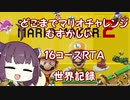 【世界記録】スーパーマリオメーカー2 【19分59秒】【どこまでマリオチャレンジ むずかしい 16コースRTA】【1/1】