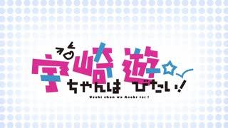 【宇崎ちゃんは遊びたい OP】なだめスかし Negotiation【高音質】
