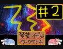 【MTGアリーナ】琴葉イゼットワークベンチ#2【VOICEROID実況】