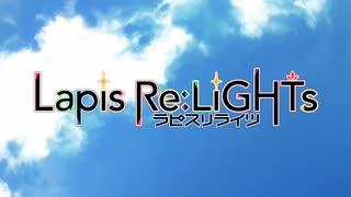 【Lapis Re:LiGHTs OP】私たちのSTARTRAIL【高音質】