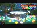 【実況】ギンギンになる種の元《ペーパーマリオ オリガミキング》 Part2