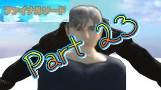 【実況】ファイナルソード(笑)やろうぜ! その23ッ!