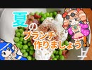 夏野菜でブランチ作りましょう! 【上】【依神厨房指南】#3