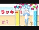 ラッキークッキーこの作者のゲームはいつも同じ趣ー[#3](終?)