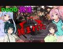 【Apex Legends】noob放送_nh №112