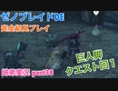 □■ゼノブレイドDEを初見実況プレイ part38【姉弟実況】