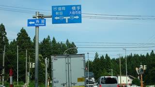 【車載動画】国道341号part3+V