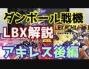 【ゆっくり解説】 ダンボール戦機Part4  アキレス後編