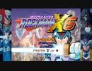 【ロックマンX6】ロックマンXシリーズ全部やる番外編part11 【ゼロ編&ハイパーレスキュー】