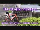 「ろんぐらいだぁ」になりたくて。episode 0 ツアーオブジャパンルート+柳生街道ルートIN NARA