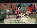 【大神 絶景版】直線描けない女が神絵師を目指すってよ。#23