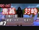 【おじょうのホラゲ!】黒幕と対面!!結果は・・・【BAD END】#7