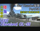 【War Thunder海軍】こっちの海戦の時間だ Part154【ゆっくり実況・アメリカ海軍】