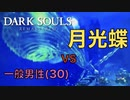 【Dark Souls】『月光蝶』vs 初見プレイの一般男性(30)。PART.9。【ダークソウル】