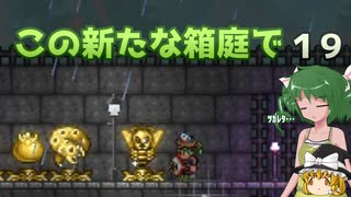 【ゆっくり実況プレイ】この新たな箱庭で part19【Terraria1.4】