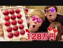 【超満高級】1箱128万円のワイヤレス金○ブク4545口で食べて出してみた!【大食い】