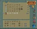 Romancing Saga 2 いきなり最終皇帝 Part19-寄り道~砂の遺跡編
