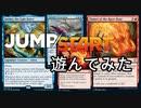 新商品の『Jumpstart』で遊んだ動画【MTGアリーナ】