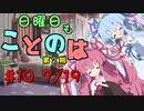 日曜日もことのは 第2期 #10 -ゲーム日和ー-【VOICEROIDラジオ】