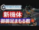 【Robocraft】俺なりのガンダム#5