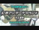 【弾き語り】幻想アンダーグラウンド / 大石昌良 - cover