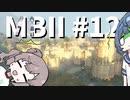 【Mount&Blade II】大人になったささらは仲間が欲しい#12【CeVIO実況】