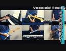 ボカロ神曲メドレーをセッションして弾いてみた。 - Vocaloid Medley Session -